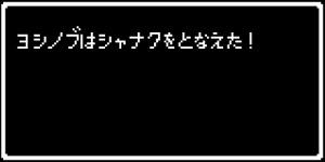 ヨシノブはシャナクをとなえた