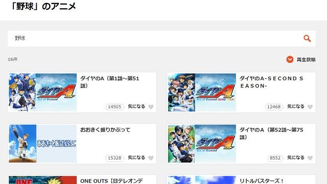 dアニメストア「野球」アニメ