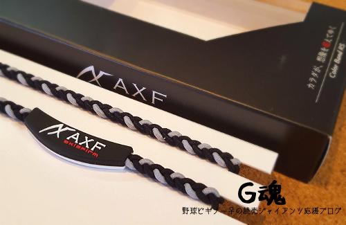 AXFカラーバンドRS