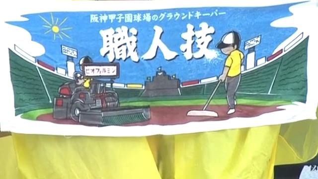阪神甲子園球場のグラウンドキーパー職人技(阪神園芸タオル)