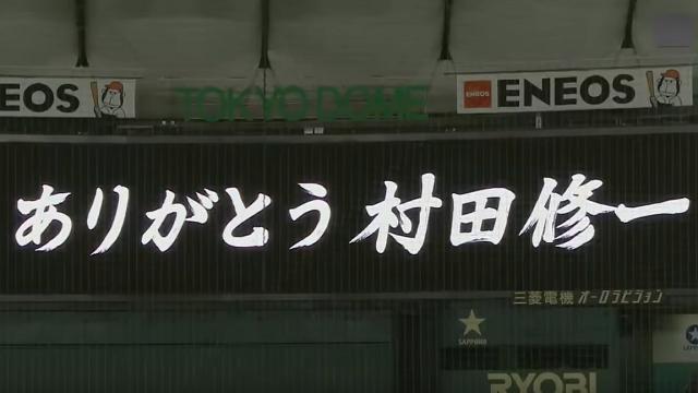 村田修一引退セレモニーありがとうスクリーン映像