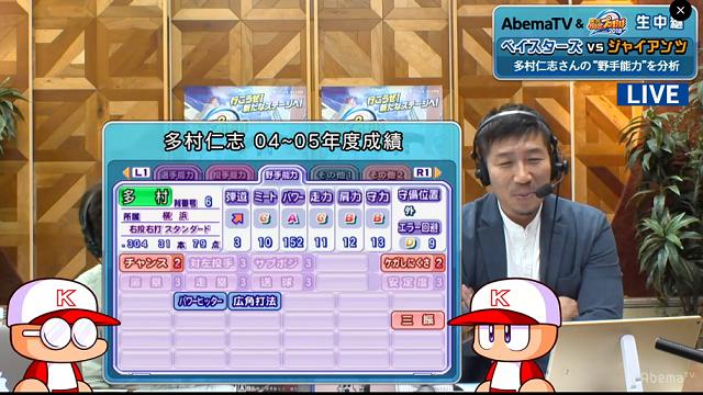 AbemaTVパワプロコラボ放送多村ステータス