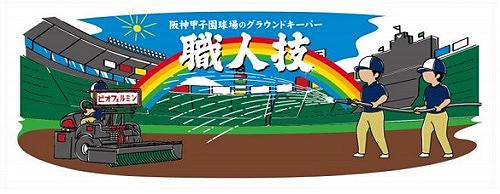 阪神園芸タオル8月分