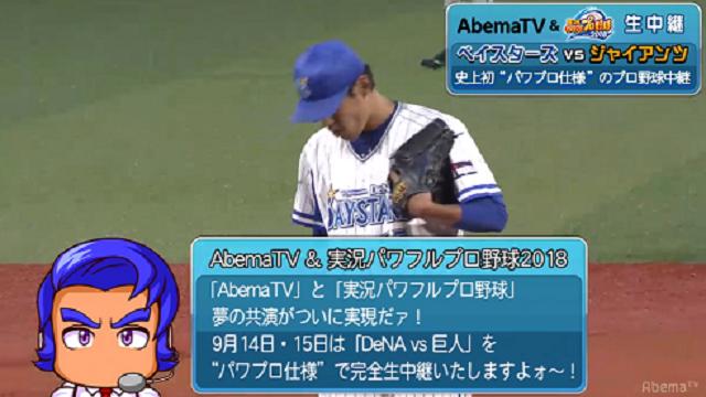 AbemaTVパワプロコラボ放送試合開始