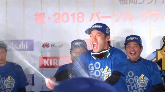 2018クライマックスシリーズパ優勝ホークス祝勝ビールかけ