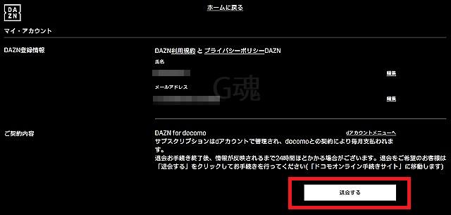 PC DAZN for docomo マイ・アカウント 退会する 画面