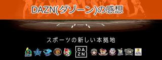 プロ野球中継DAZN(ダゾーン)の感想ページへ
