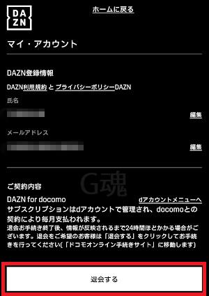 スマホ DAZN マイ・アカウント 退会する