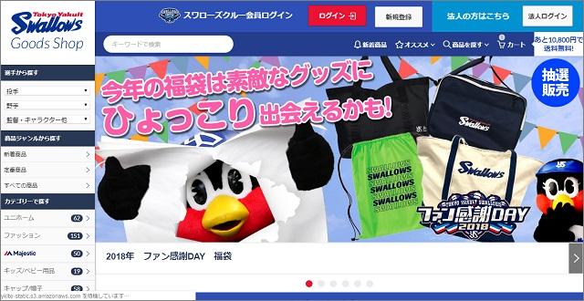 東京ヤクルトスワローズ球団公式グッズ販売-オフィシャルネットショップ