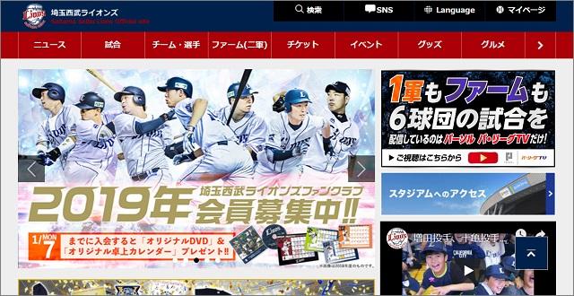 埼玉西武ライオンズオフィシャルサイト