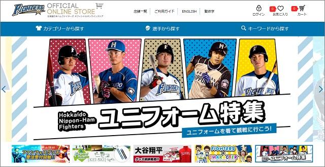 オフィシャルオンラインストア|北海道日本ハムファイターズ