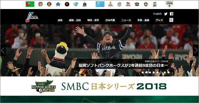 日本野球機構(NPB)