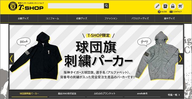 阪神タイガース公式オンラインショップT-SHOP