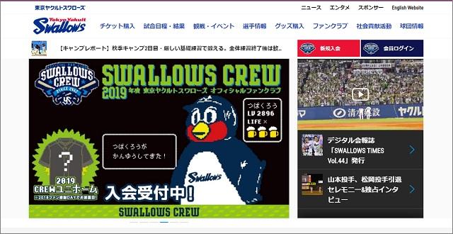 東京ヤクルトスワローズ公式サイト