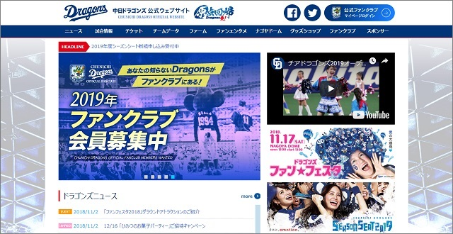 中日ドラゴンズ公式ウェブサイト