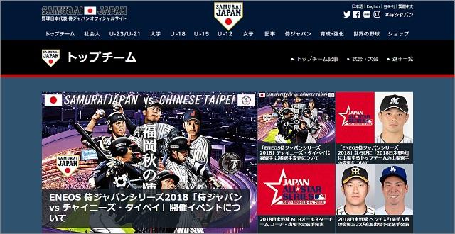 野球日本代表侍ジャパンオフィシャルサイト