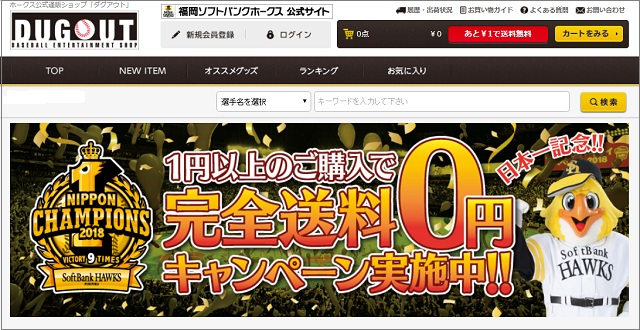 福岡ソフトバンクホークス公式サイト-ダグアウト