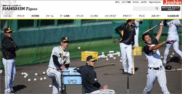 阪神タイガース公式サイト