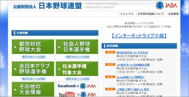 公益財団法人日本野球連盟