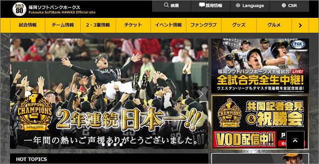 福岡ソフトバンクホークスオフィシャルサイト