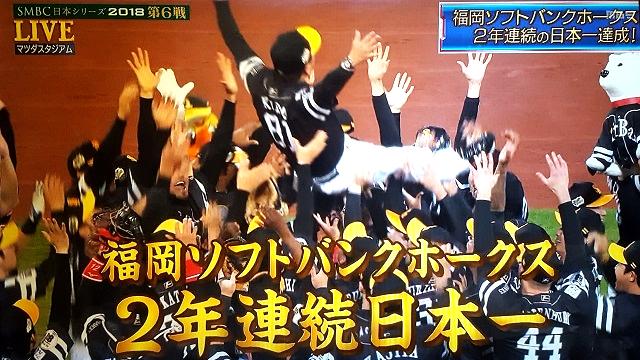 福岡ソフトバンクホークス二年連続日本一
