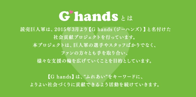 Ghandsとは