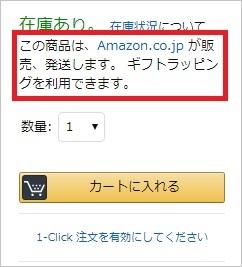 この商品は、Amazon.co.jpが販売、発送します
