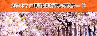 【2019プロ野球】3/29開幕戦の対戦カード