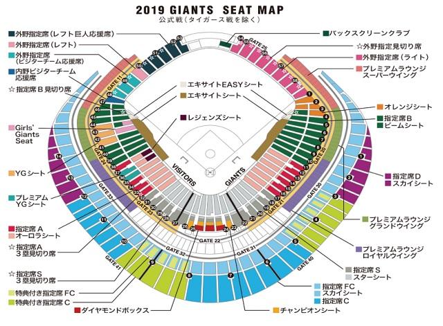 2019巨人座席図
