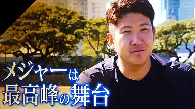 菅野「メジャーは最高峰の舞台」