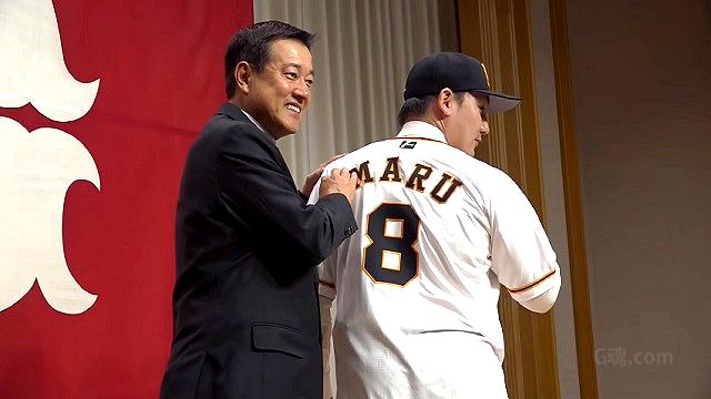 入団会見 丸と原監督 ジャイアンツユニver.背番号8