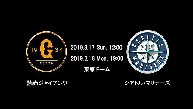2019巨人対マリナーズプレシーズンゲーム