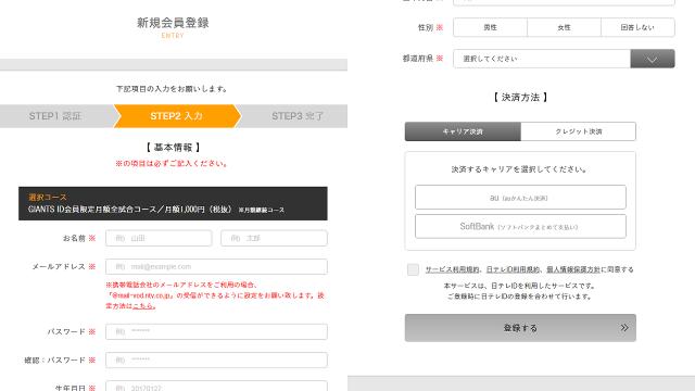 ジャイアンツLIVEストリーム新規会員登録(入力)