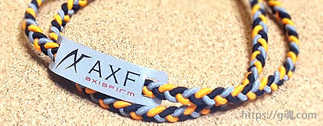 axfカラーバンド