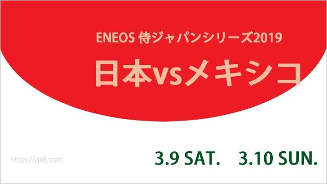 ENEOS侍ジャパンシリーズ2019日本vsメキシコin京セラ