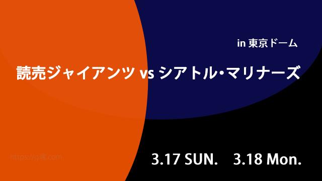 3月17日 3月18日 読売ジャイアンツvsシアトルマリナーズ