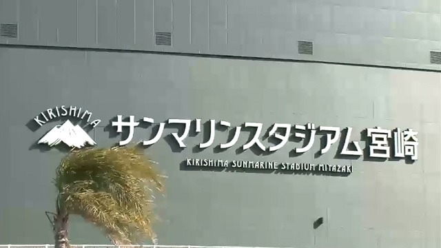 ジャイアンツ宮崎春季キャンプ KIRISHIMAサンマリンスタジアム