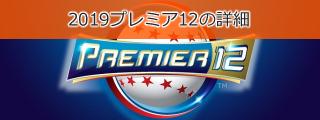 【2019プレミア12】出場国や日程・放送予定、会場、メンバー等