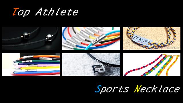 【スポーツネックレス】トップアスリートが着用する人気商品まとめ