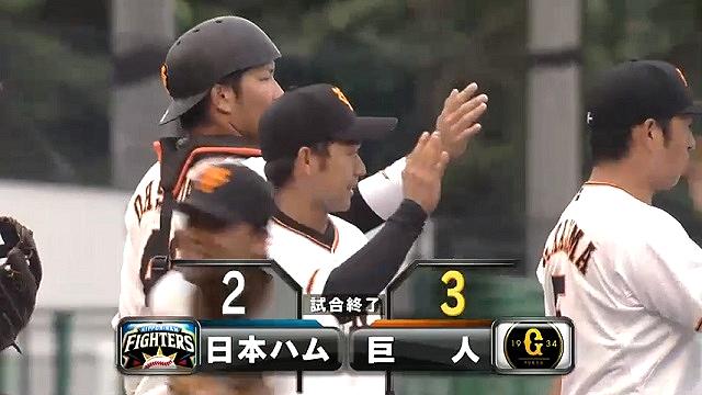 2019オープン戦巨人対日本ハム3-2で勝利