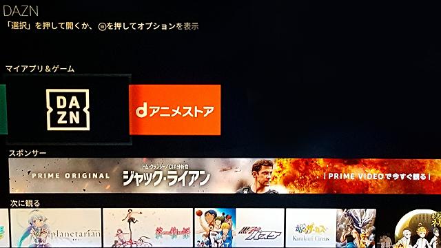 firetv 画面からdaznアプリを選択