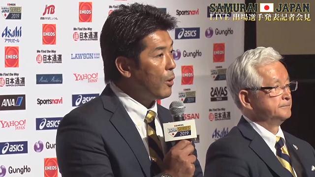 2019侍ジャパン03.09、03.10日本対メキシコ代表メンバー発表