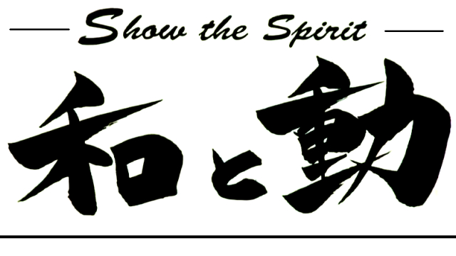 2019巨人スローガンshow the spilit 和と動
