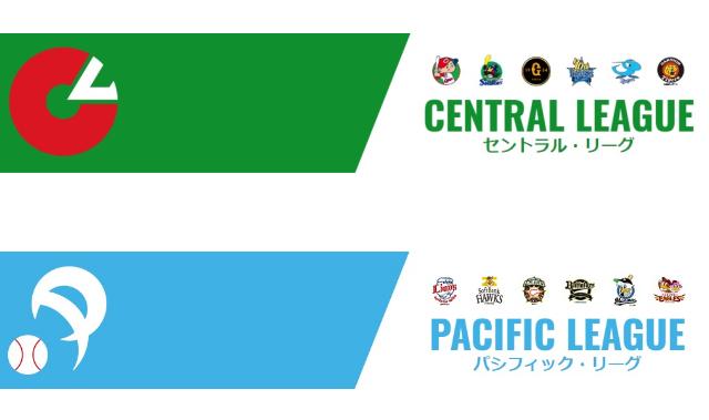 セントラルリーグとパシフィックリーグ