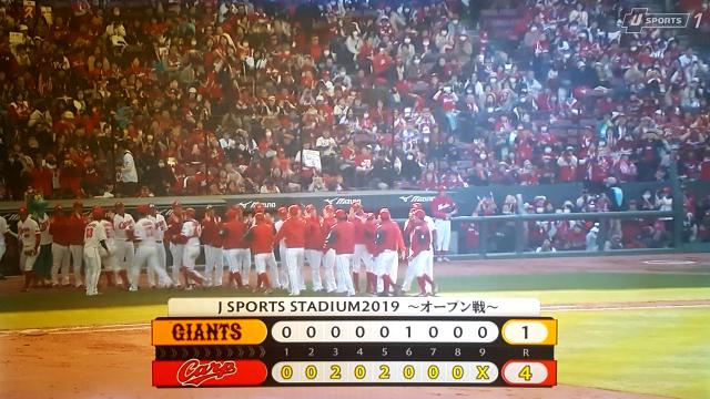 20193.5オープン戦広島対巨人1-4で負け