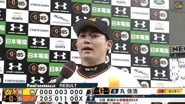 4.2阪神戦丸ヒーローインタビュー