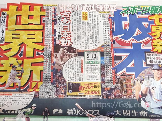 巨人坂本開幕からの連続出塁数セリーグ記録(36試合連続)報知