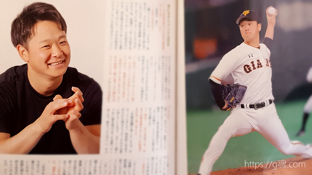 月刊ジャイアンツ7月号中川インタビュー