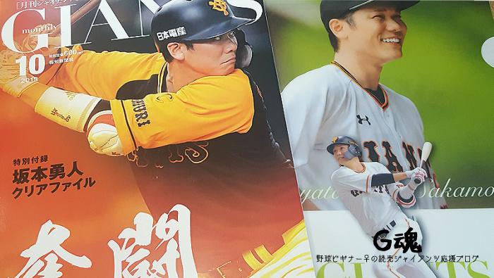 月刊ジャイアンツ10月号坂本勇人