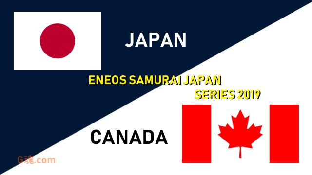 エネオス侍ジャパンシリーズ2019日本対カナダ